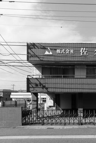 京葉エナジー既存建物-41.jpg